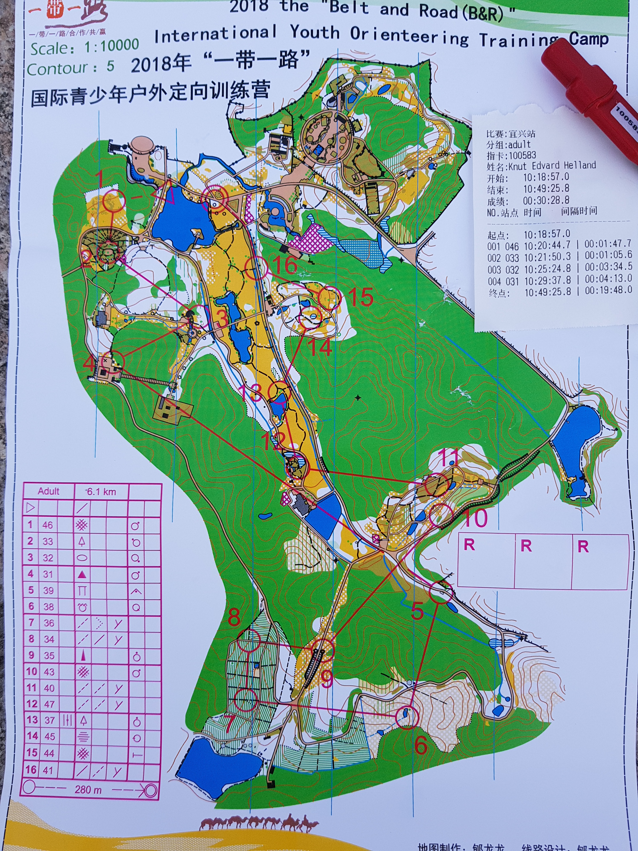 Belt and Road International Youth Orienteering Camp (30.10.2018)